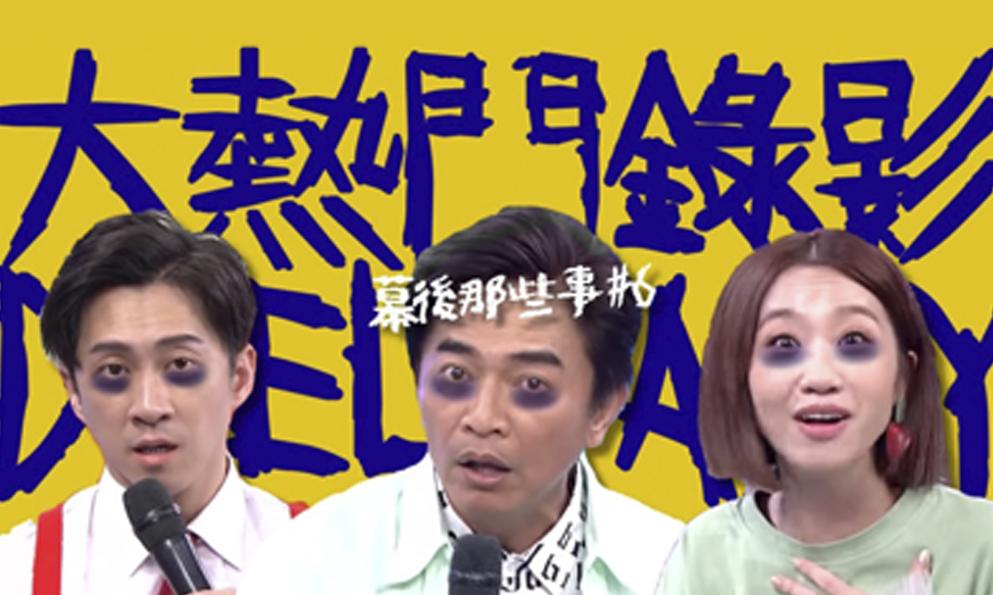 【幕後那些事】大熱門delay詛咒!開箱錄影後台忙什麼?#6