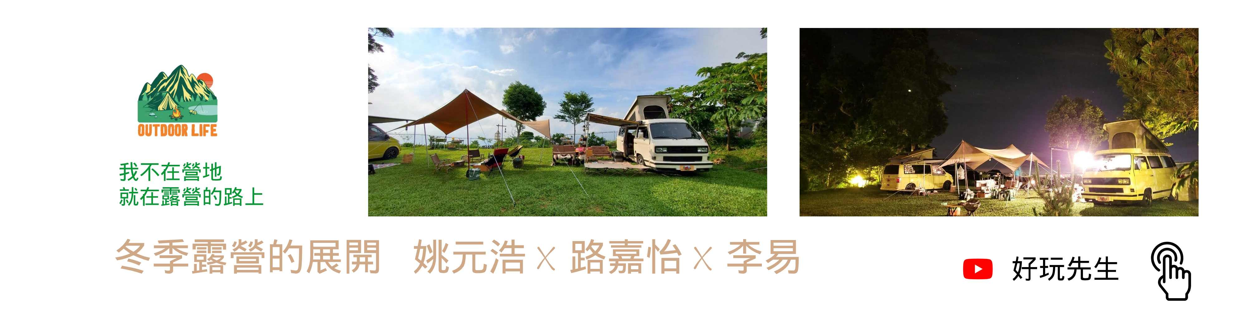 露營節目宣傳
