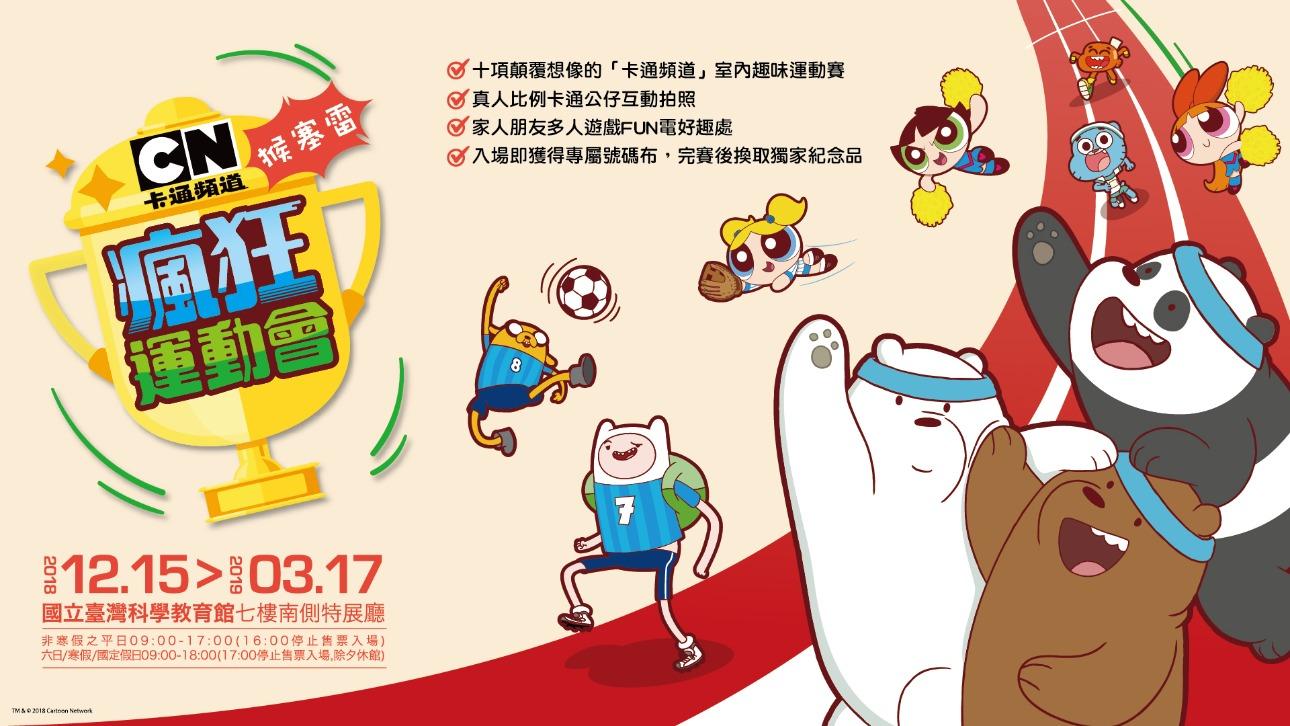 【展覽贈票】卡通頻道猴塞雷!瘋狂運動會