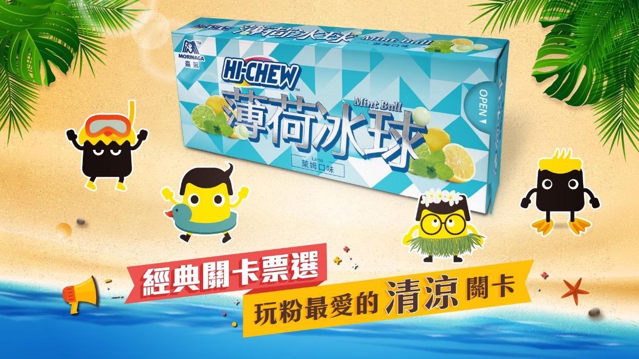 【夏日玩很大】經典關卡票選!玩粉最愛的清涼關卡是…?!