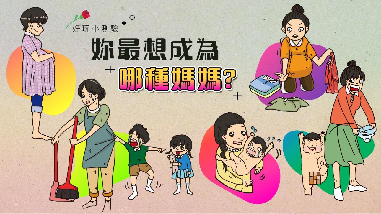 【好玩心測】你心中最想成為哪種媽媽?快去和你媽說聲母親節快樂吧!