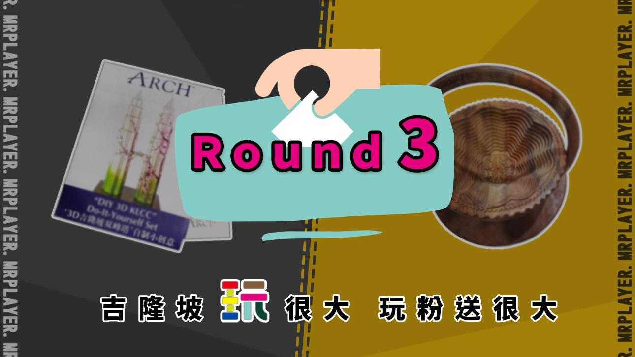 吉隆坡玩很大「看誰最會買」投票Round3(已結束)
