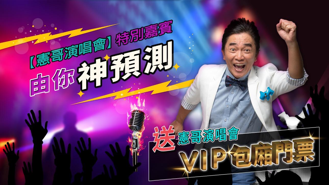 【大熱門邀你神預測】憲神演唱會特別嘉賓